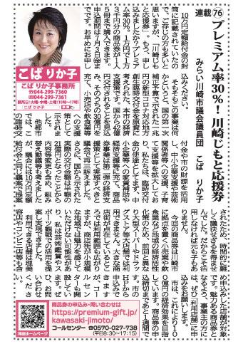 タウンニュース:プレミアム率30%!川崎じもと応援券