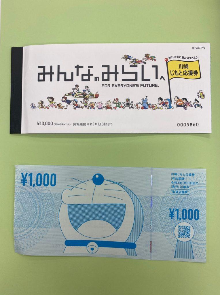 9月11日に行われた代表質問で、「川崎じもと応援券」