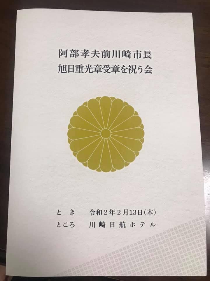 旭日重光章受賞記念パーティー