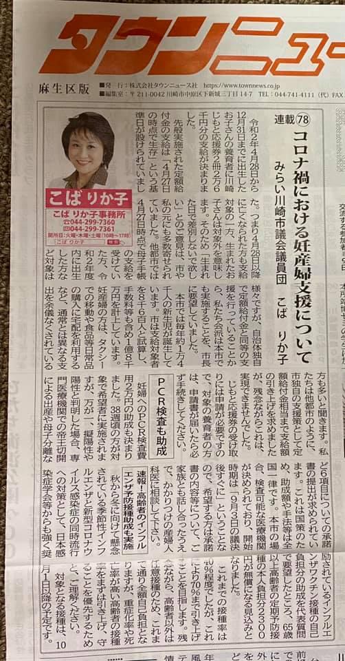 昨日発行されたタウンニュース