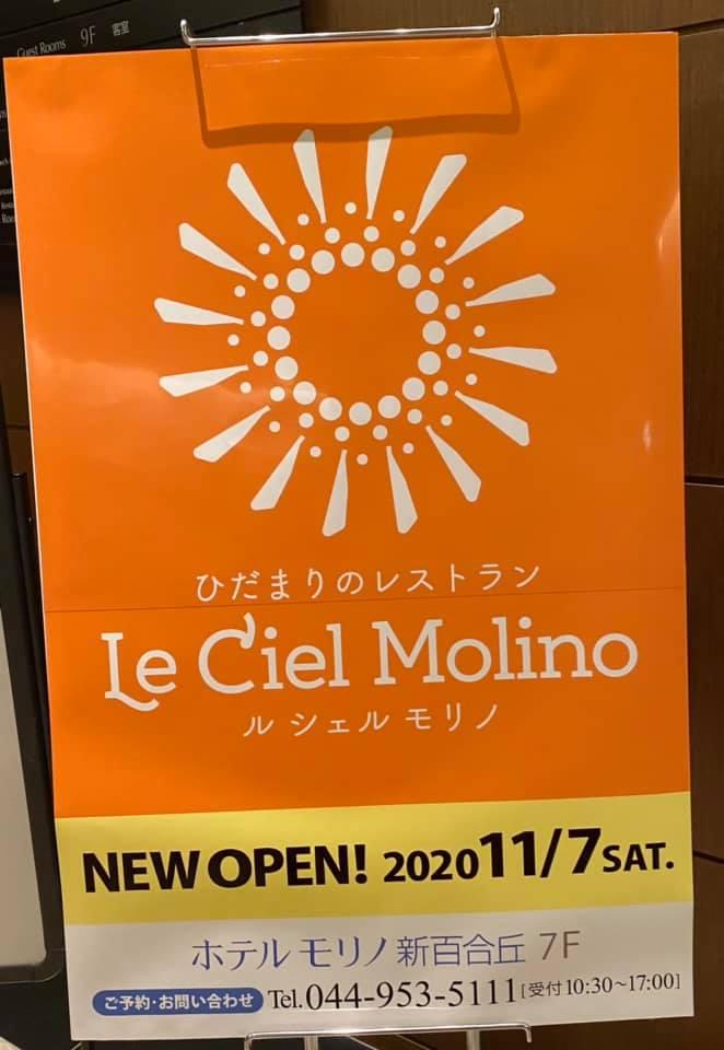 新百合ヶ丘駅のレストラン