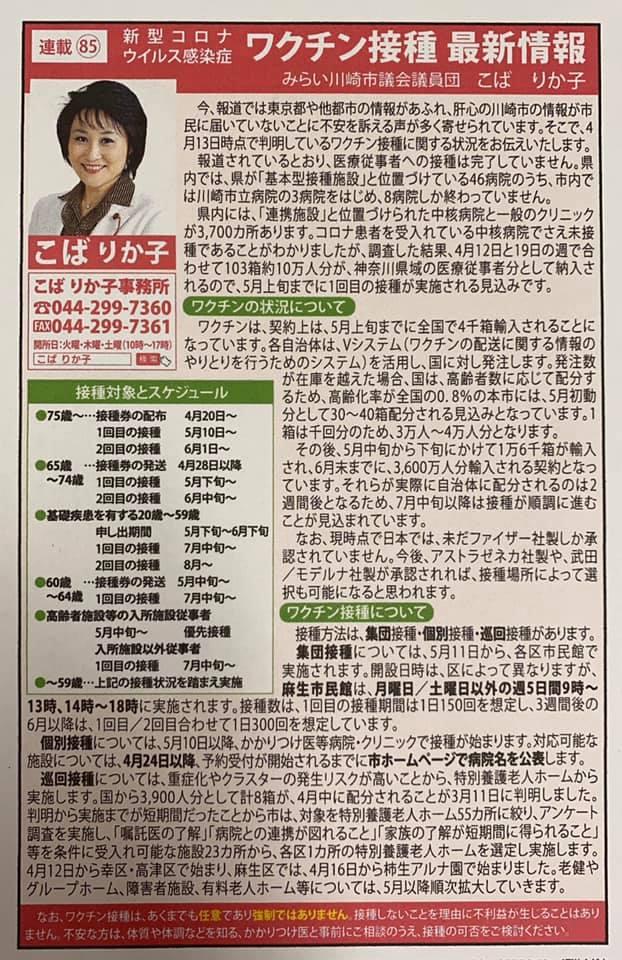 タウンニュース麻生区版 連載85