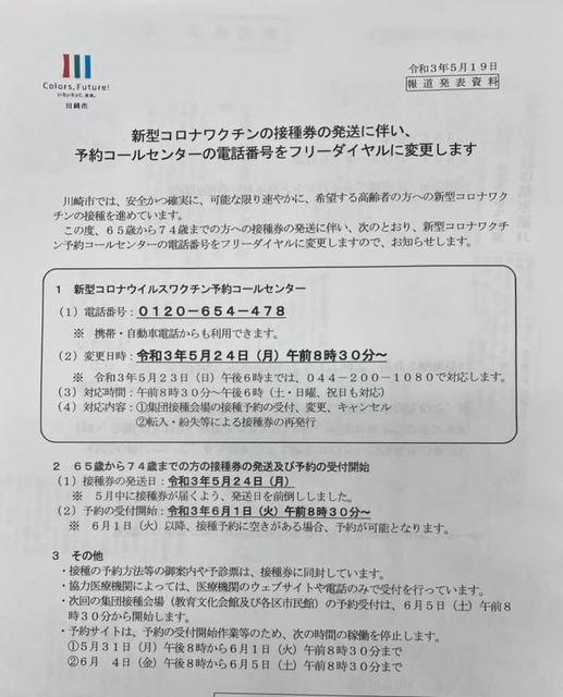 川崎市コロナワクチン接種券コールセンター