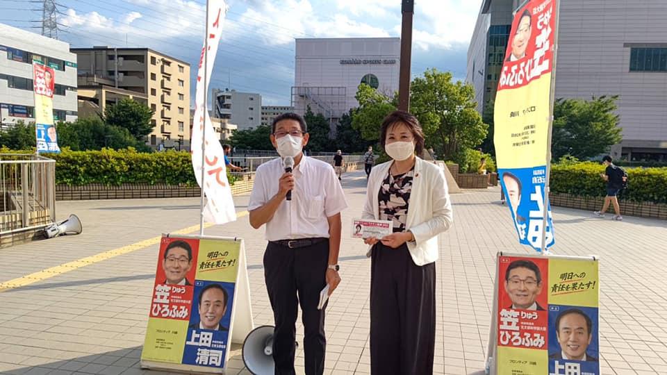 笠浩史さんと新百合ヶ丘駅で街頭演説(7/25)